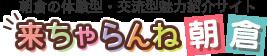 来ちゃらんね朝倉|朝倉の体験型・交流型魅力紹介サイト